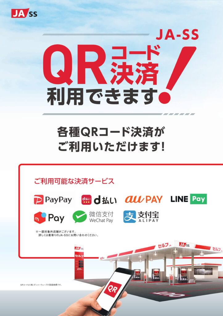 QRコード決済利用できます!PayPay、メルペイ、d払い、au PAY、LINE Pay、wechatpay