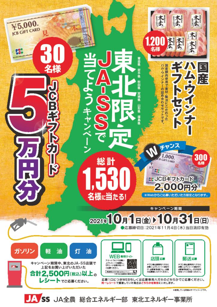 東北限定JA-SSで当てようキャンペーンチラシ 国産ハム・ウインナーギフトセット、JCBギフトカード5万円分、JCBギフトカード2,000円分が当たる